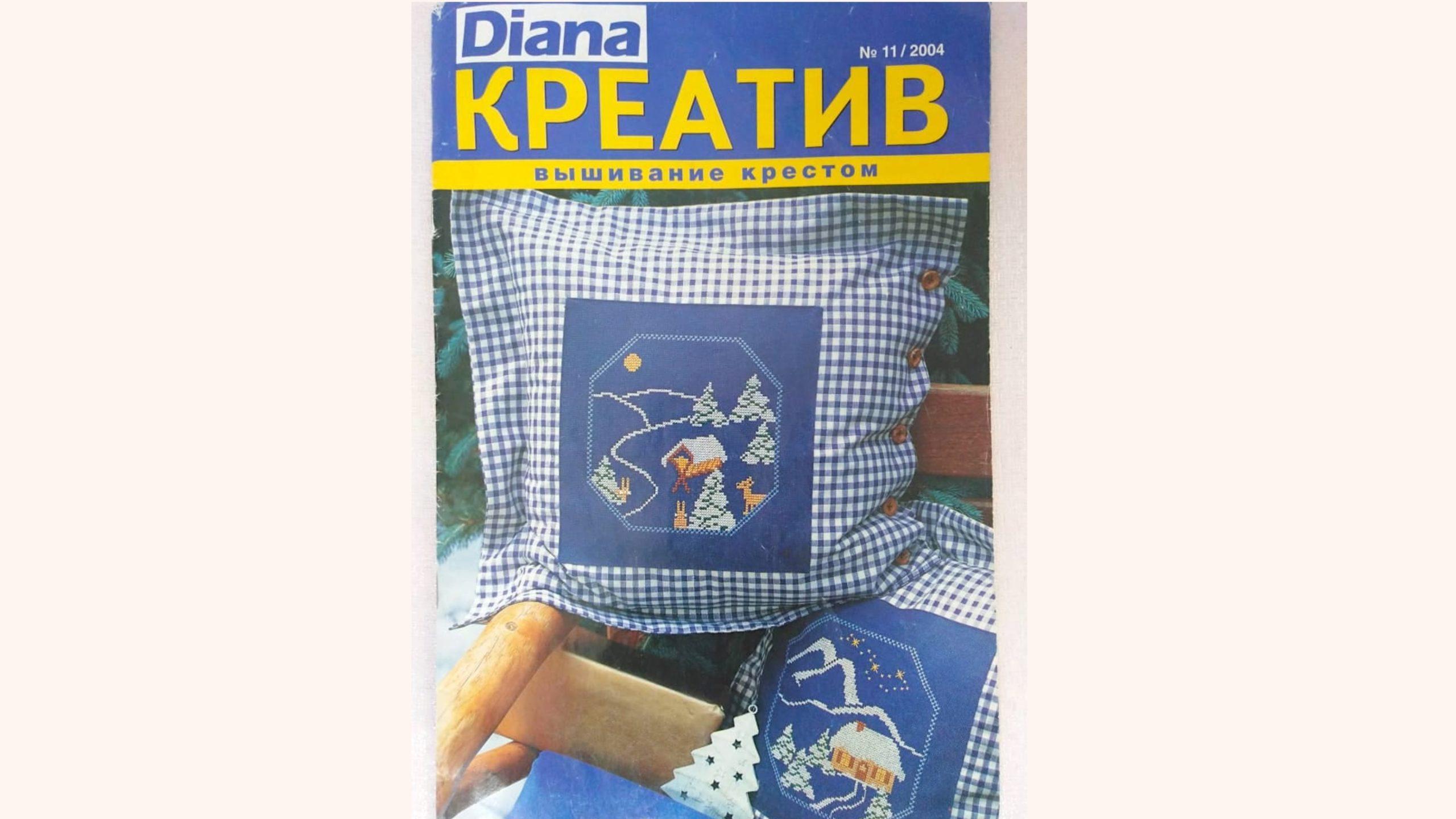 Diana КРЕАТИВ